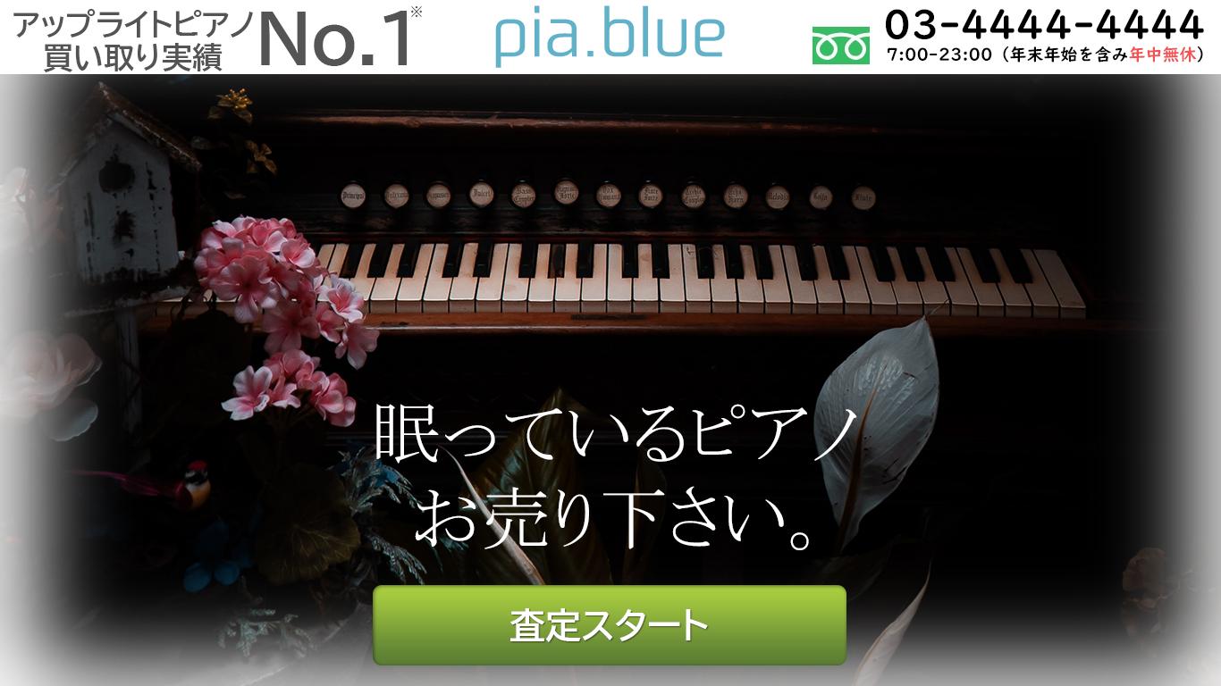 ピアノ買取LPの例